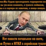 На курортах Северного Кавказа сейчас весело.. Главный академик Чечни бегает по горам и ловит игиловцев, которых Путин уже остановил на дальних подступах в Сирии.
