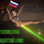 Вот так крестница Путина, где-то с помощью передка, где-то с помощью мамы, успешно продвигается к своей цели.. Папины лавры не дают покоя.