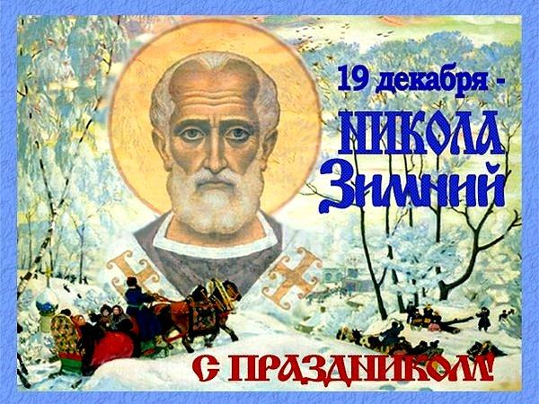 С Зимним Николой вас, господа казаки-монархисты! «Отче священноначальниче Николае, моли Христа Бога спастися душам нашим».