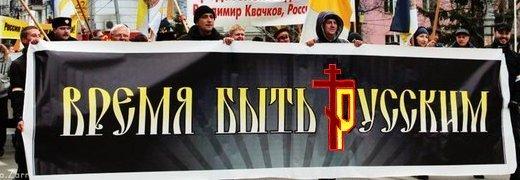 Сбережение русского(православного) национализма.