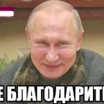 """""""Кремлевский актёр разговорного жанра обещал решить все проблемы – точно так же, как и на прошлых мероприятиях. Поэтому можно не сомневаться: что бы ни говорилось на путинских пресс-конференциях, после них в РФ не изменится ровным счётом НИ-ЧЕ-ГО""""."""