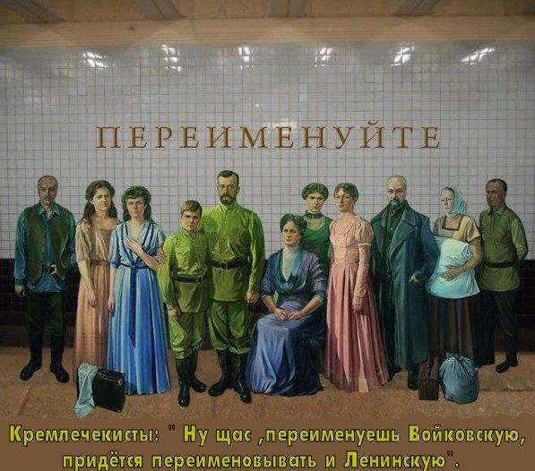 Сегодня в центре неосоветского культа РФ, созданного кремлёвскими чекистами – кровавый пятирукий жид Войков, пляшущий на трупах царских детей с пятью склянками кислоты.(Видео)