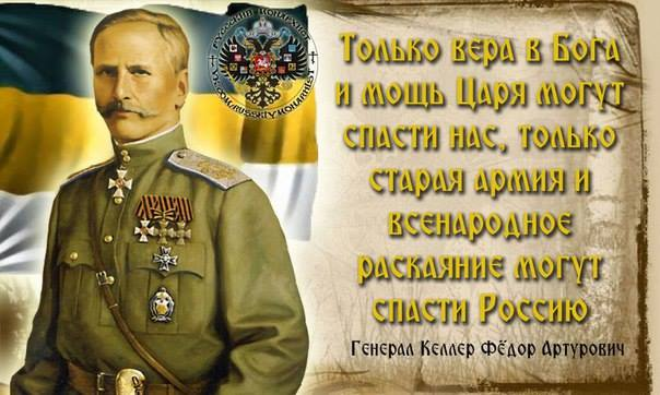 Картинки по запросу Граф Федор Артурович Келлер